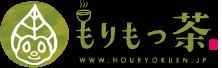 宮崎県新富町のオーガニック緑茶・もりもっ茶のWEBショップ