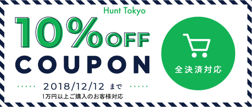 12 3 12 12 10 off coupon 配布 hunt