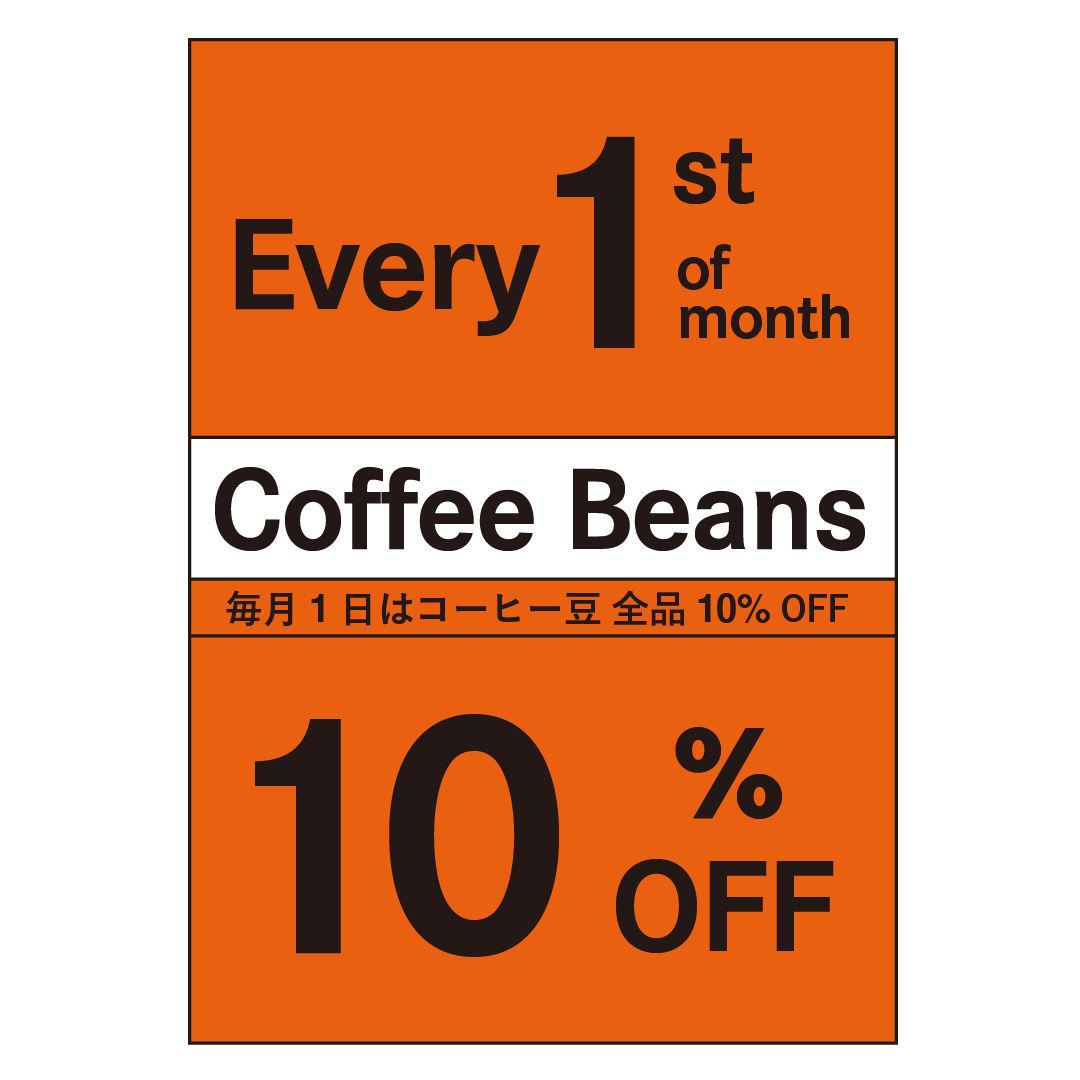 今日だけコーヒー豆10%OFF
