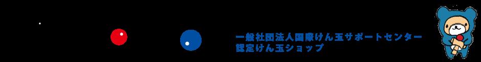【認定けん玉ショップ】一般社団法人国際けん玉サポートセンター