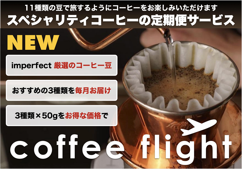 スペシャリティコーヒーの定期便