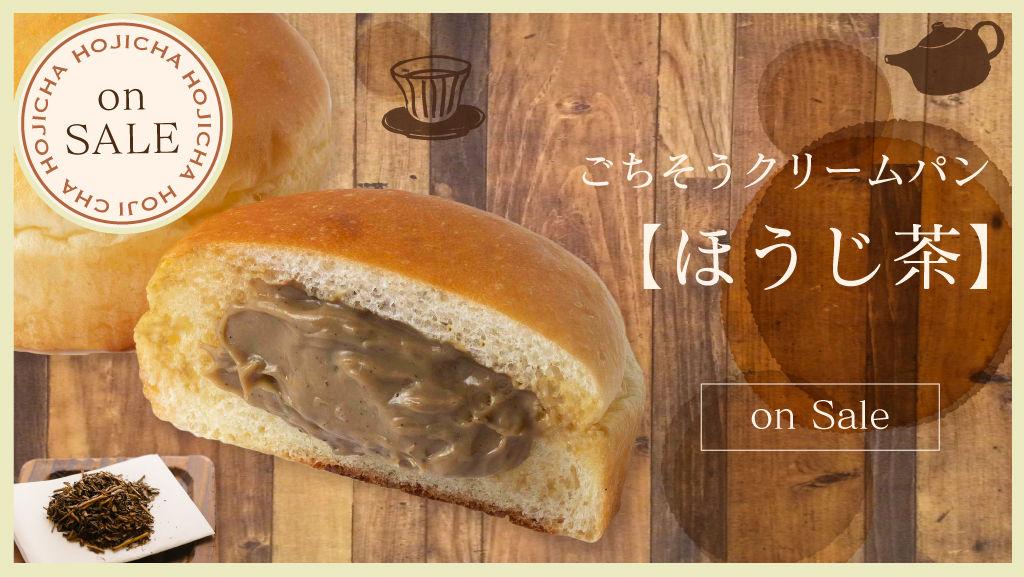 [ほうじ茶] on SALE