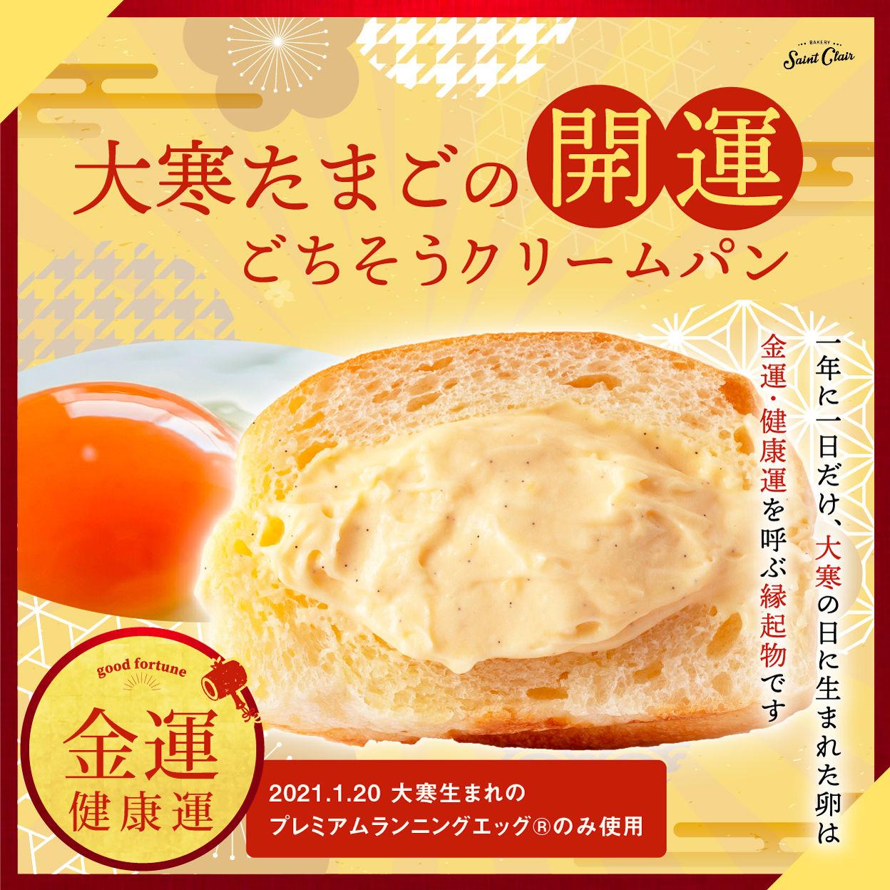 年に1度の【開運】クリームパン