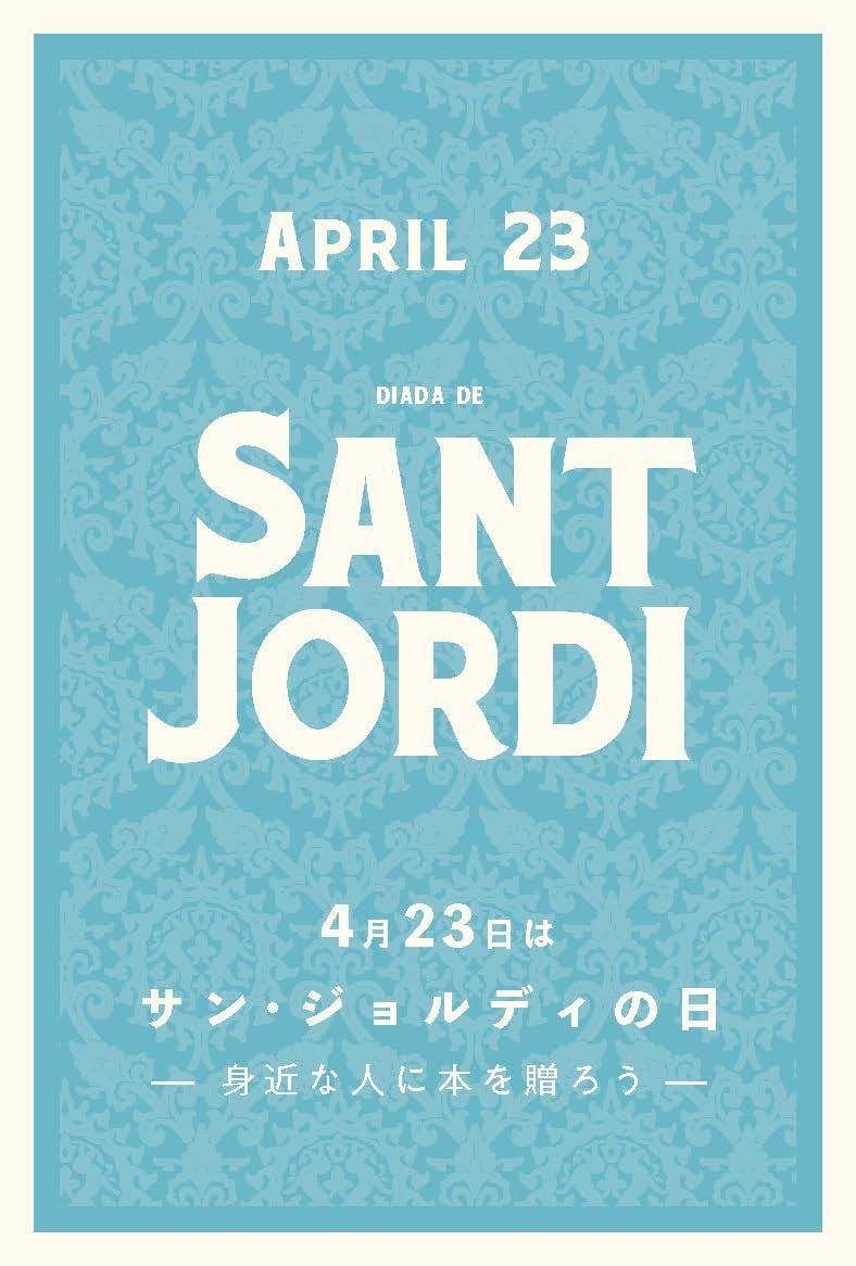 サン・ジョルディの日記念