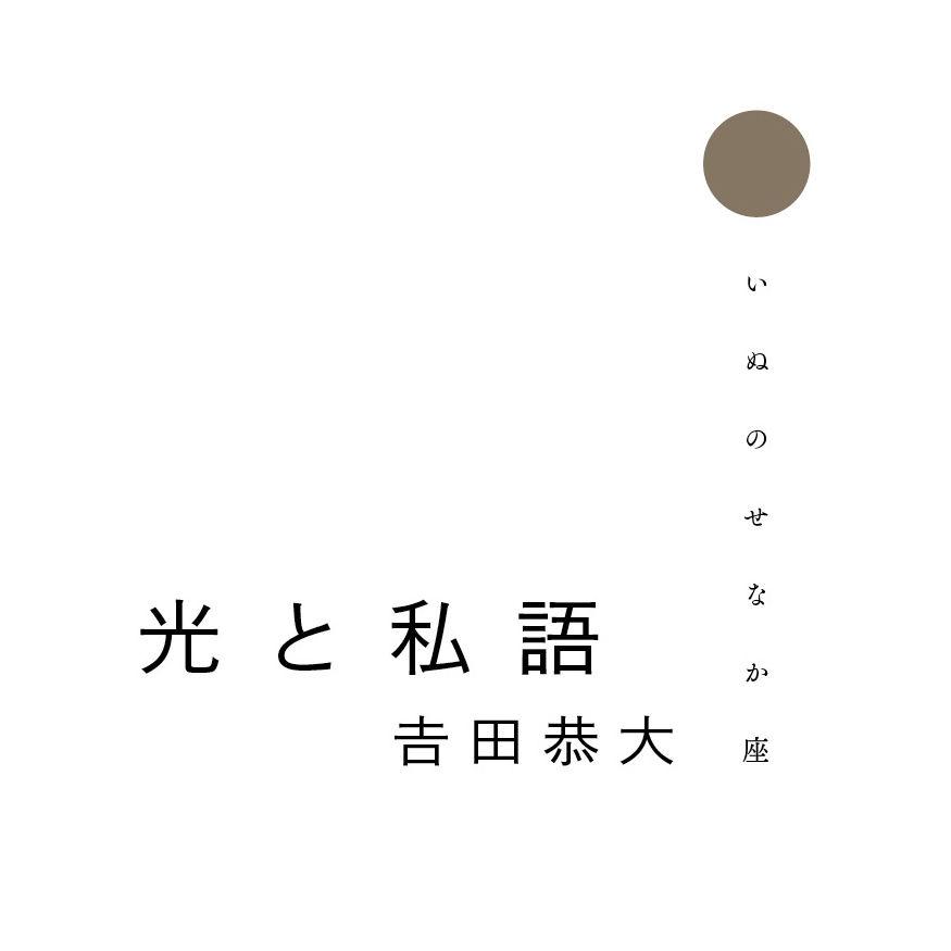 『光と私語』好評発売中!