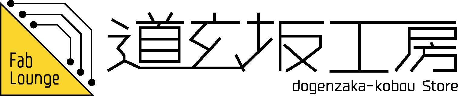 道玄坂工房 STORE