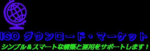 ISOダウンロード・マーケット