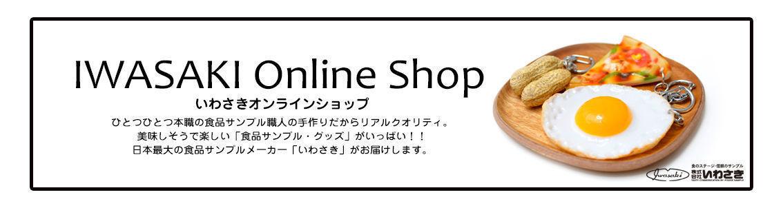 IWASAKI Online Shop