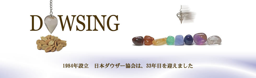 日本ダウザー協会Shop