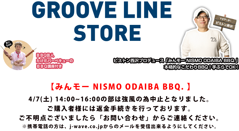 Groove Line Store