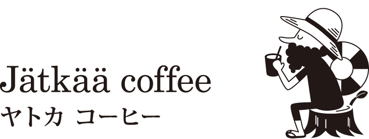 Jätkää coffee〈ヤトカコーヒー〉