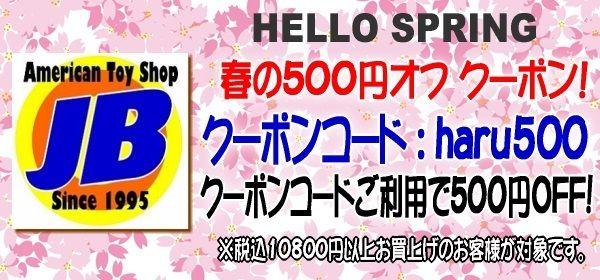 春の500円 オフクーポン !