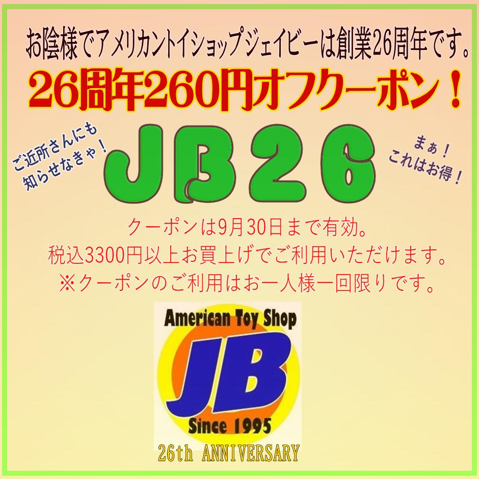 ㊗️ 26周年260円クーポン