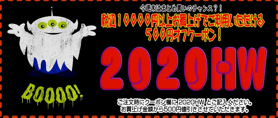 今週末限定500円オフクーポン
