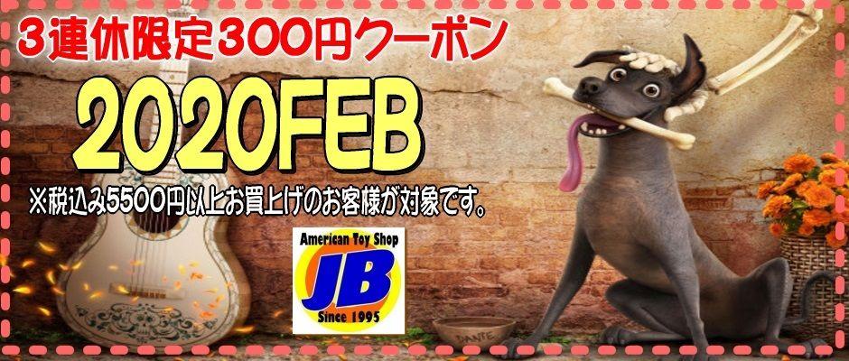 3連休限定300円クーポン!