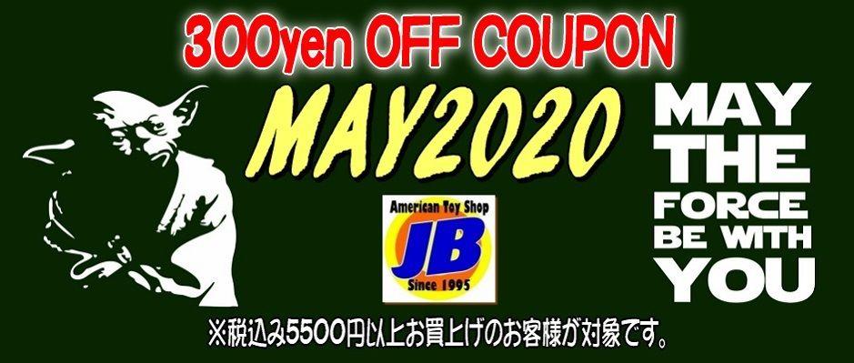 5月中何度でも300円オフ!