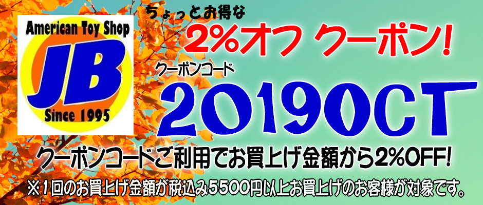 ★2%オフクーポン!★