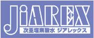 JiAREX (ジアレックス) | 次亜塩素酸水