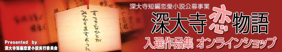 深大寺短編恋愛小説公募事業「深大寺恋物語 入選作品集 オンラインショップ