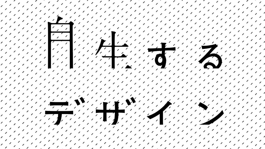 「自生するデザイン」ZINEショップ
