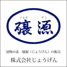 漬物の素 醸源の製造 大和食品工業株式会社