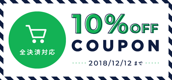 info special coupon 10 off クーポンコード coupon1812