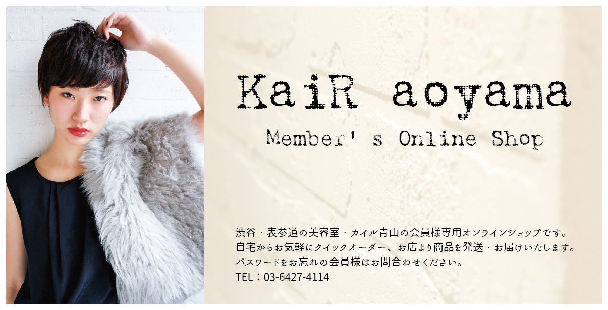 KaiR aoyama 会員様向けオンラインストア