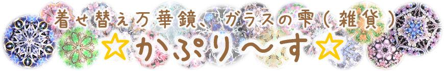 着せ替え万華鏡、ガラスの雫 ☆かぷり~す☆
