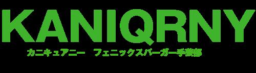 カニキュアニー PHOENIX BURGER手芸部