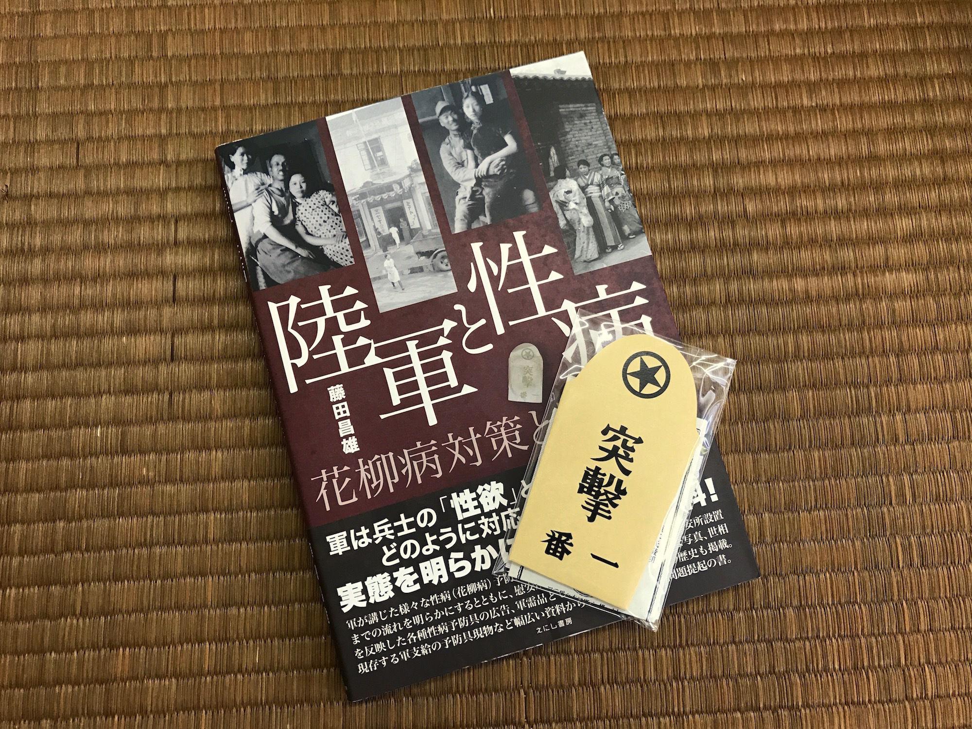 カストリ書房限定品】陸軍と性病...