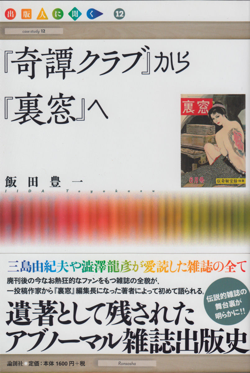 Kastori Bookstore            『奇譚クラブ』から『裏窓』へ