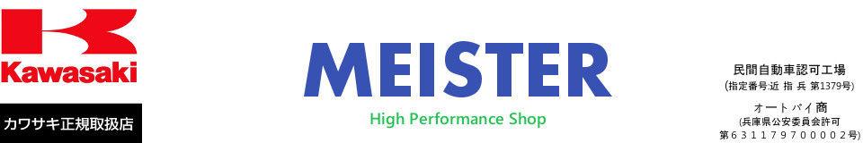 Kawasaki Meister Online Store (カワサキマイスター)