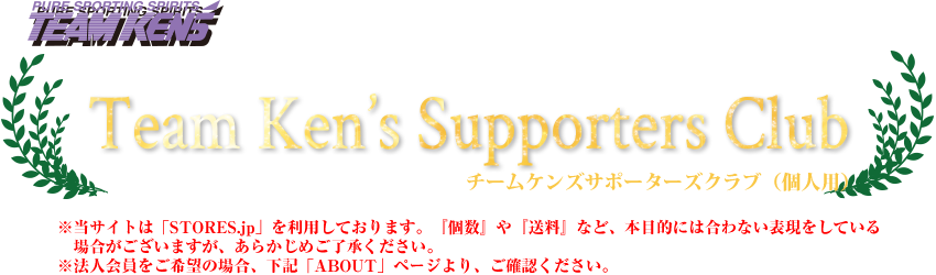 kens-supporters