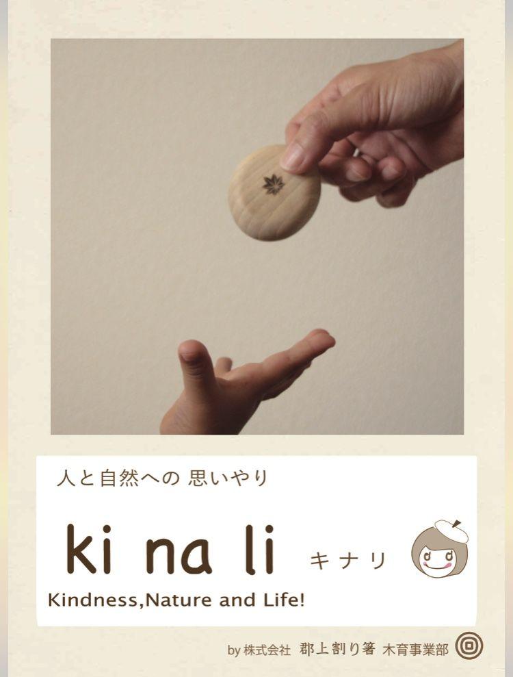 Kinali   キナリ