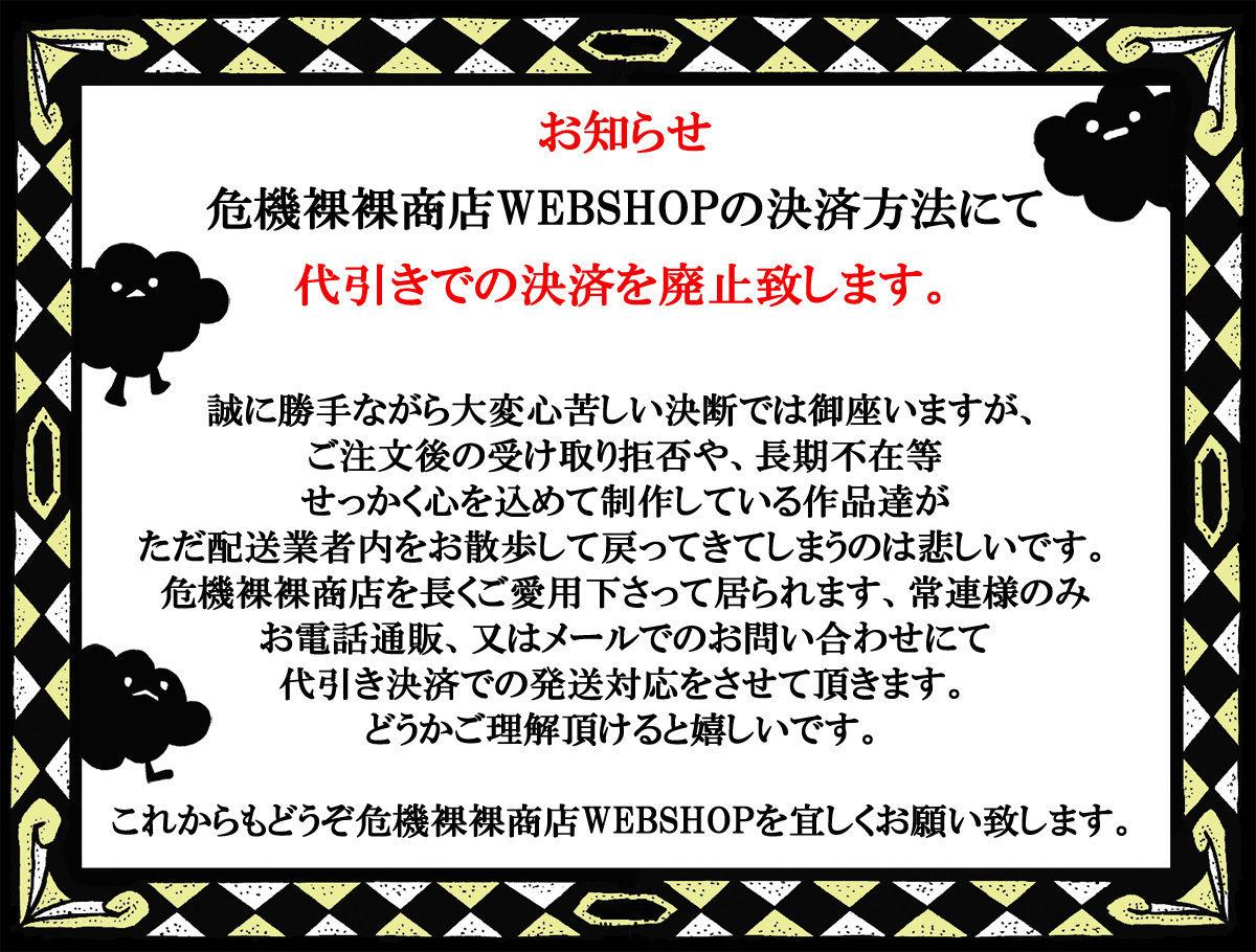 ★危機裸裸商店からお知らせ★