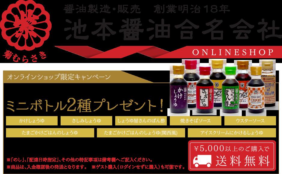 |菊むらさき|池本醤油