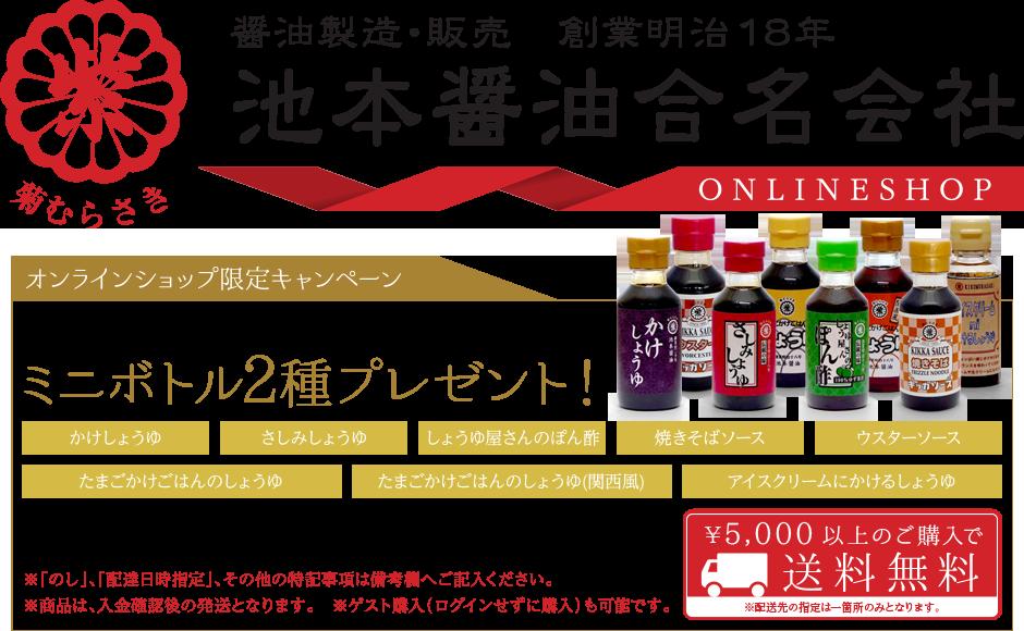  菊むらさき 池本醤油