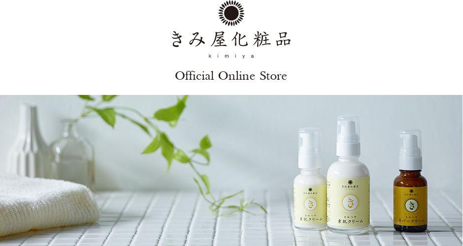 植物由来成分から生まれた新感覚素肌ファンデ きみつや  お肌をつやつやに改善保護します|香川県高松市