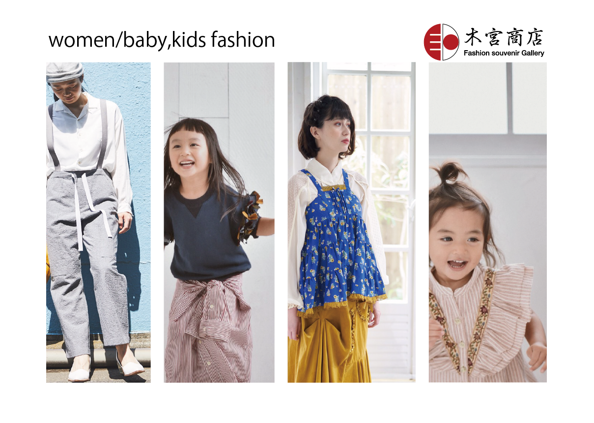 木宮商店-蔵前-womens/baby,kidsfashion