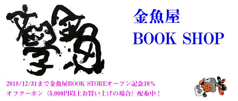 金魚屋 BOOK SHOP