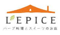ハーブ料理とスウィーツのお店 L'epice