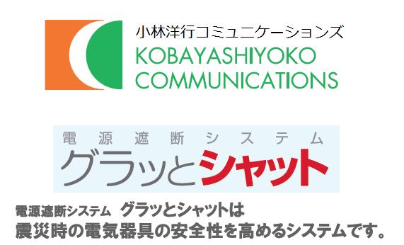 小林洋行コミュニケーションズ