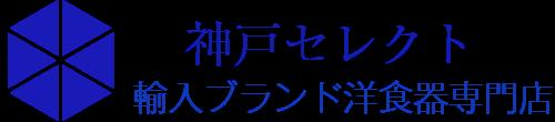 神戸セレクト(輸入ブランド洋食器 雑貨専門店)