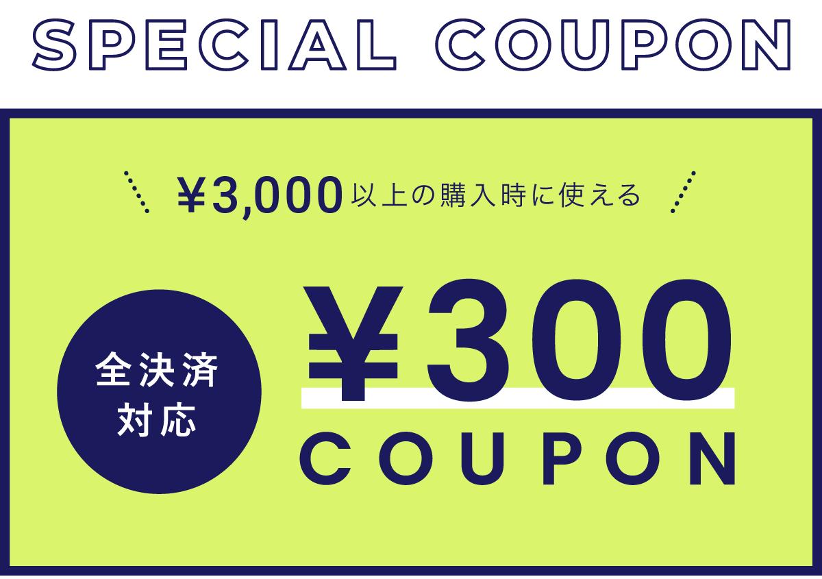 300円引きクーポン!