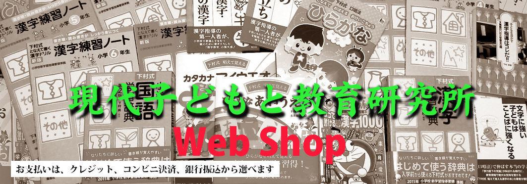 現代子どもと教育研究所のWeb Shop
