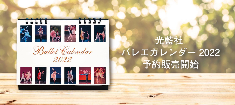 バレエカレンダー販売開始