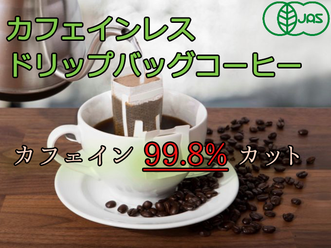 新商品 カフェインレスコーヒー