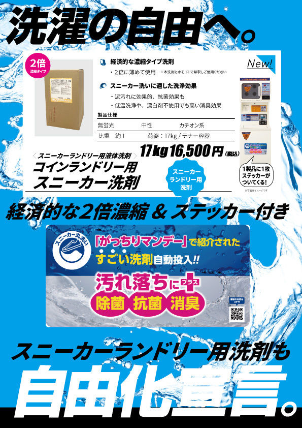 [新発売]スニーカー用洗剤