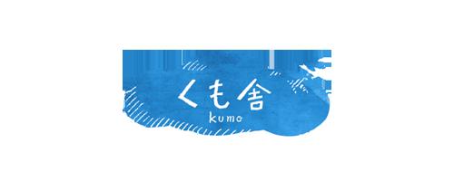 くも舎オンラインショップ-kumosha onlineshop