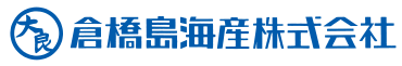 倉橋島海産株式会社